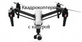 Квадрокоптеры с камерой. Список дронов с камерой